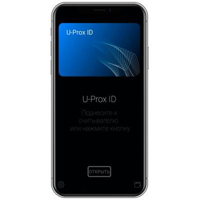 Цифровий персональний ідентифікатор ключ U-Prox BLE ID